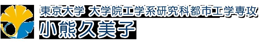 東京大学 先端科学技術研究センター 東京大学 大学院工学系研究科都市工学専攻 小熊久美子